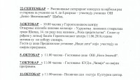 program-aktivnosti-u-okviru-meseca-solidarnosti-sa-starim-oktobar-2016
